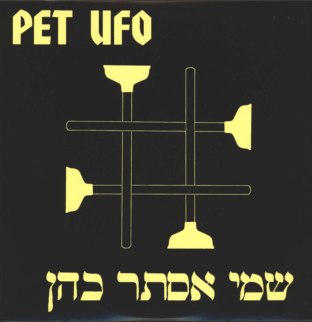 Pet Ufo: My Name Is Esther Cohen, LP (Vinyl)