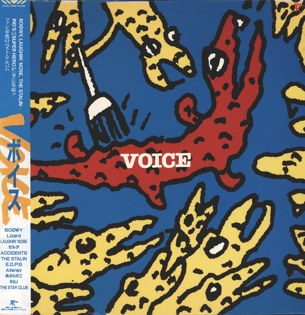 Various: Voice, LP (Vinyl)