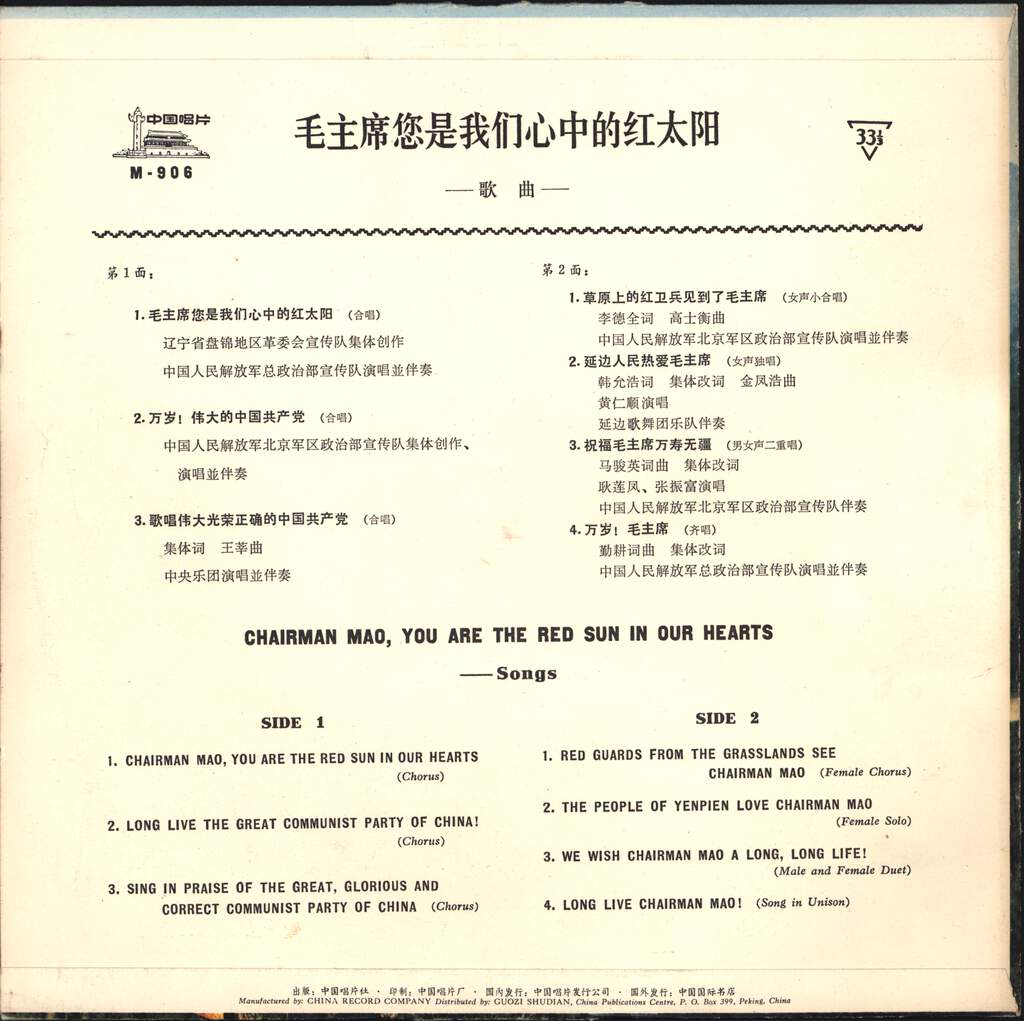 Unknown Artist: Chairman Mao, You Are The Red Sun In Our Hearts, LP (Vinyl)