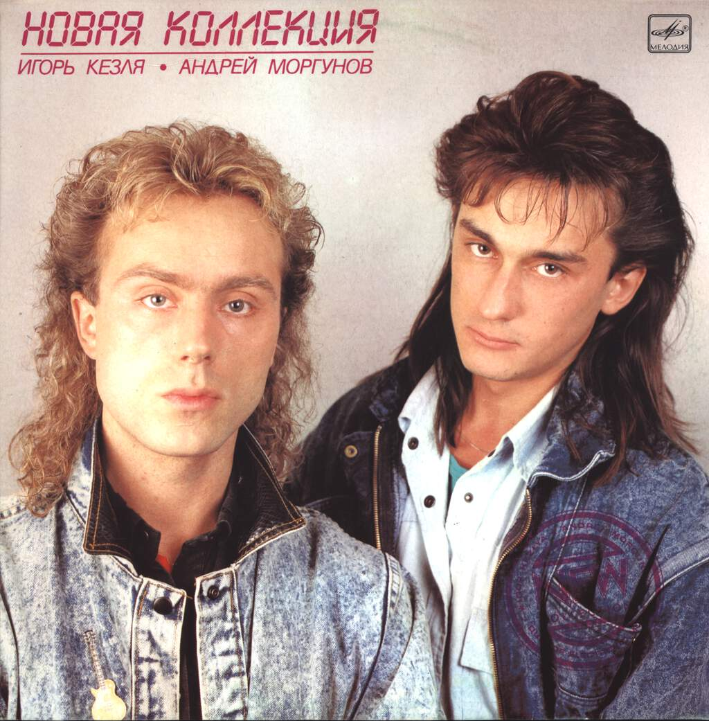 New Collection: New Collection/Novaya Collectsia/Новая Коллекция, LP (Vinyl)
