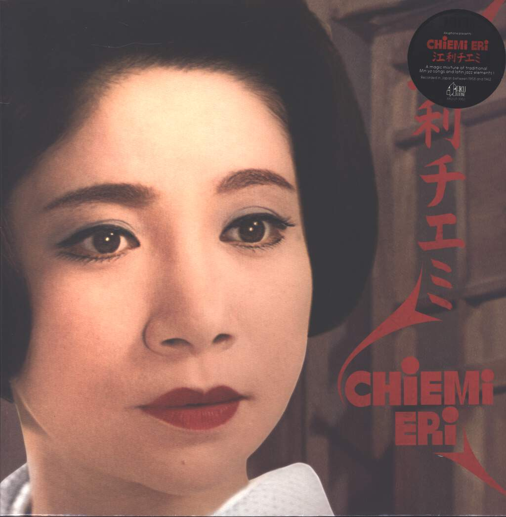 Chiemi Eri: Chiemi Eri, LP (Vinyl)