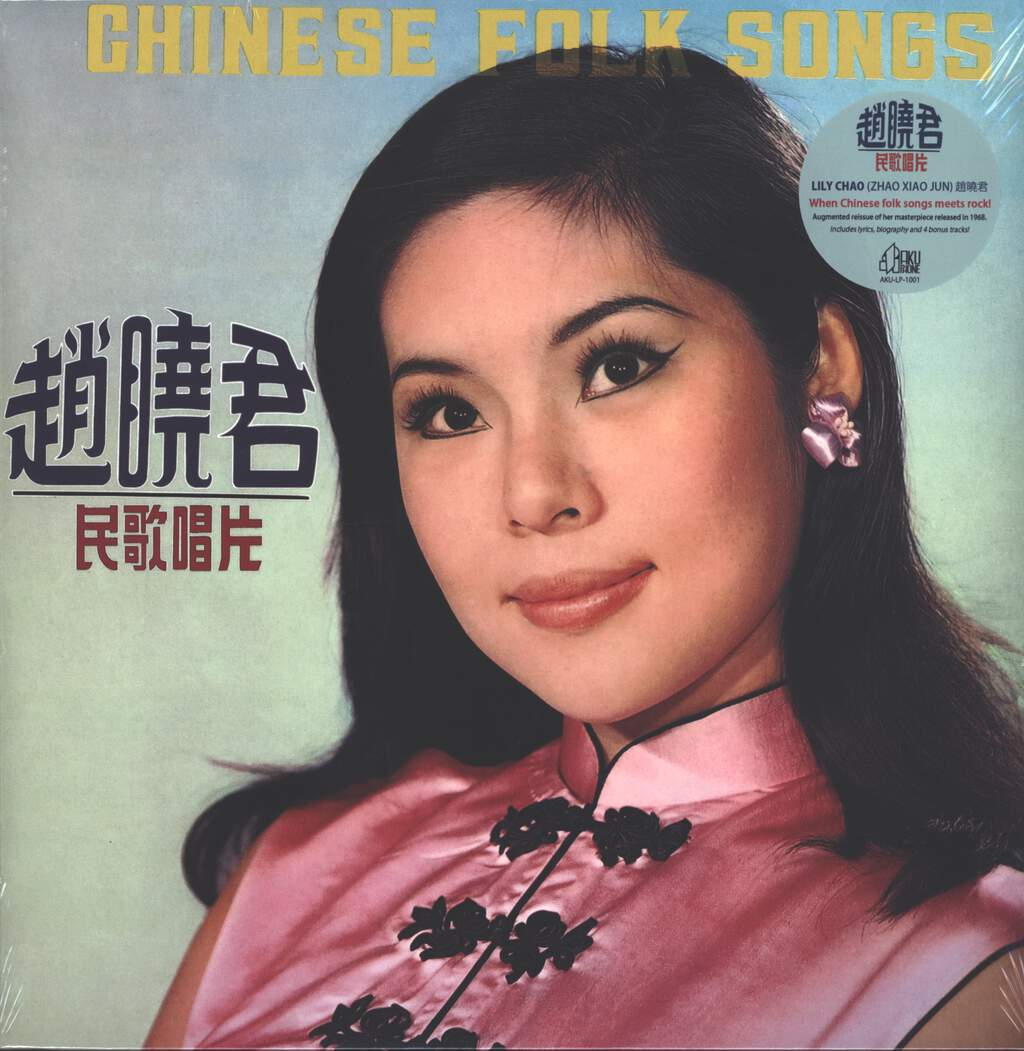 Lily Chao: Chinese Folk Songs, LP (Vinyl)