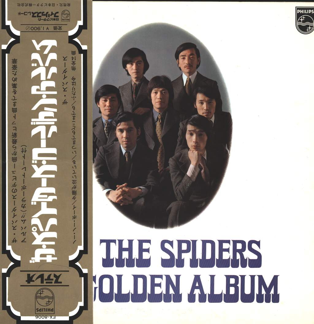Spiders: Golden Album, LP (Vinyl)