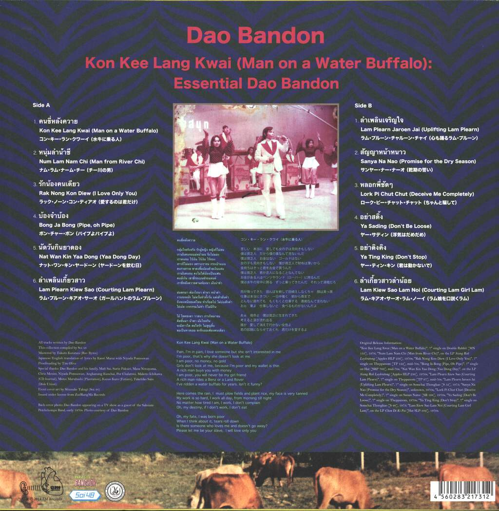 Dao Bandon: คนขี่หลังควาย / Kon Kee Lang Kwai (Man On A Water Buffalo): Essential Dao Bandon, LP (Vinyl)