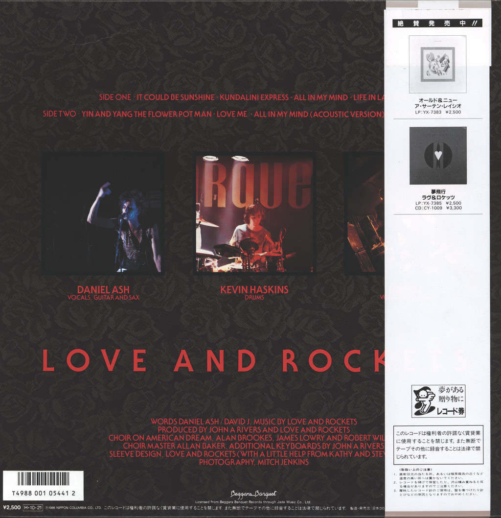 Love and Rockets: Express, LP (Vinyl)