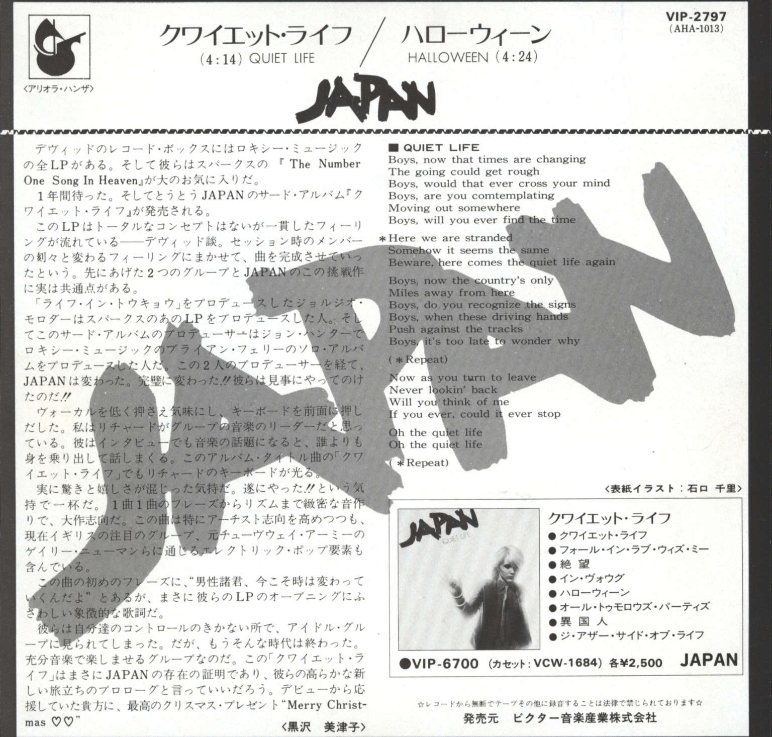 "Japan: Quiet Life / Halloween, 7"" Single (Vinyl)"