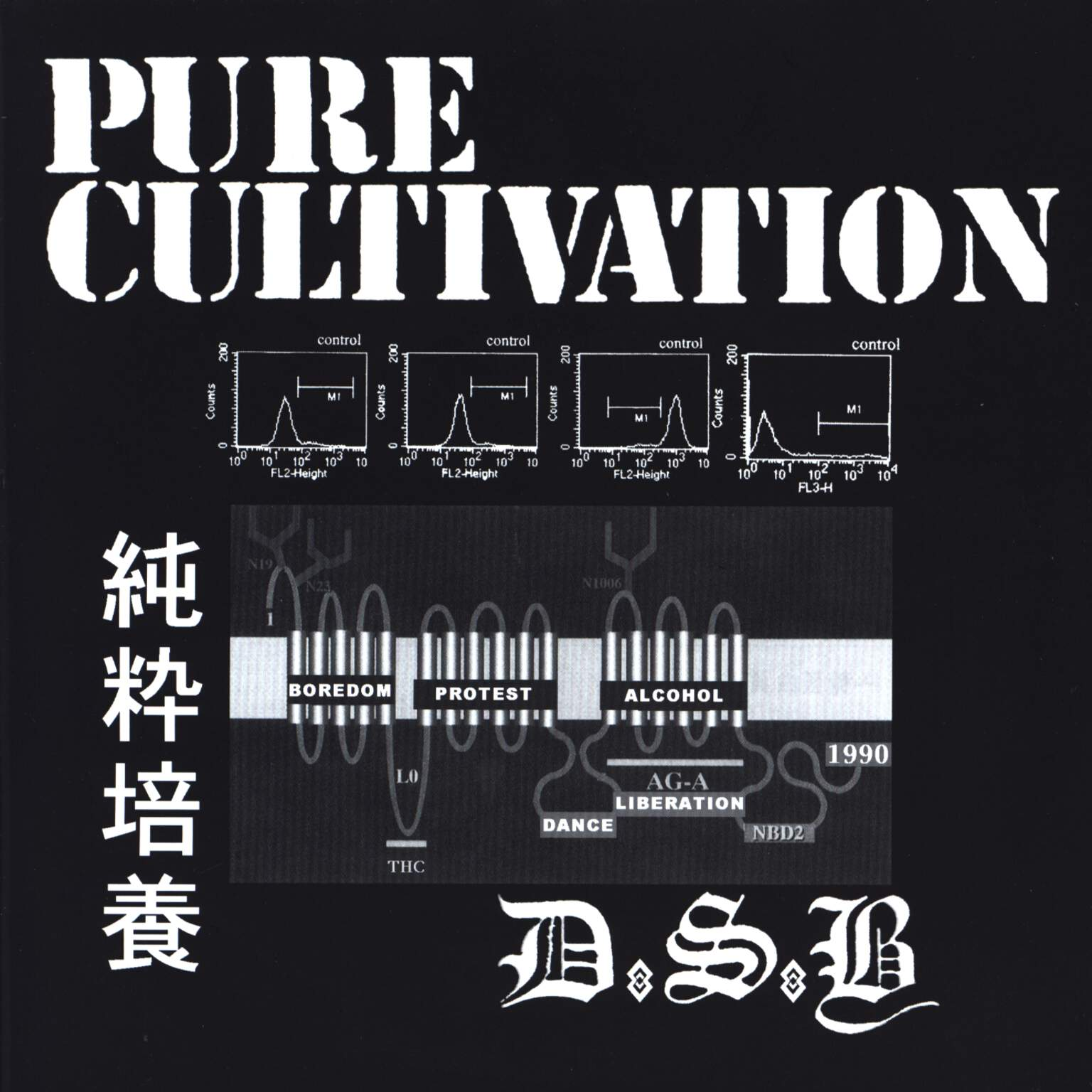 "D.S.B.: Pure Cultivation, 7"" Single (Vinyl)"