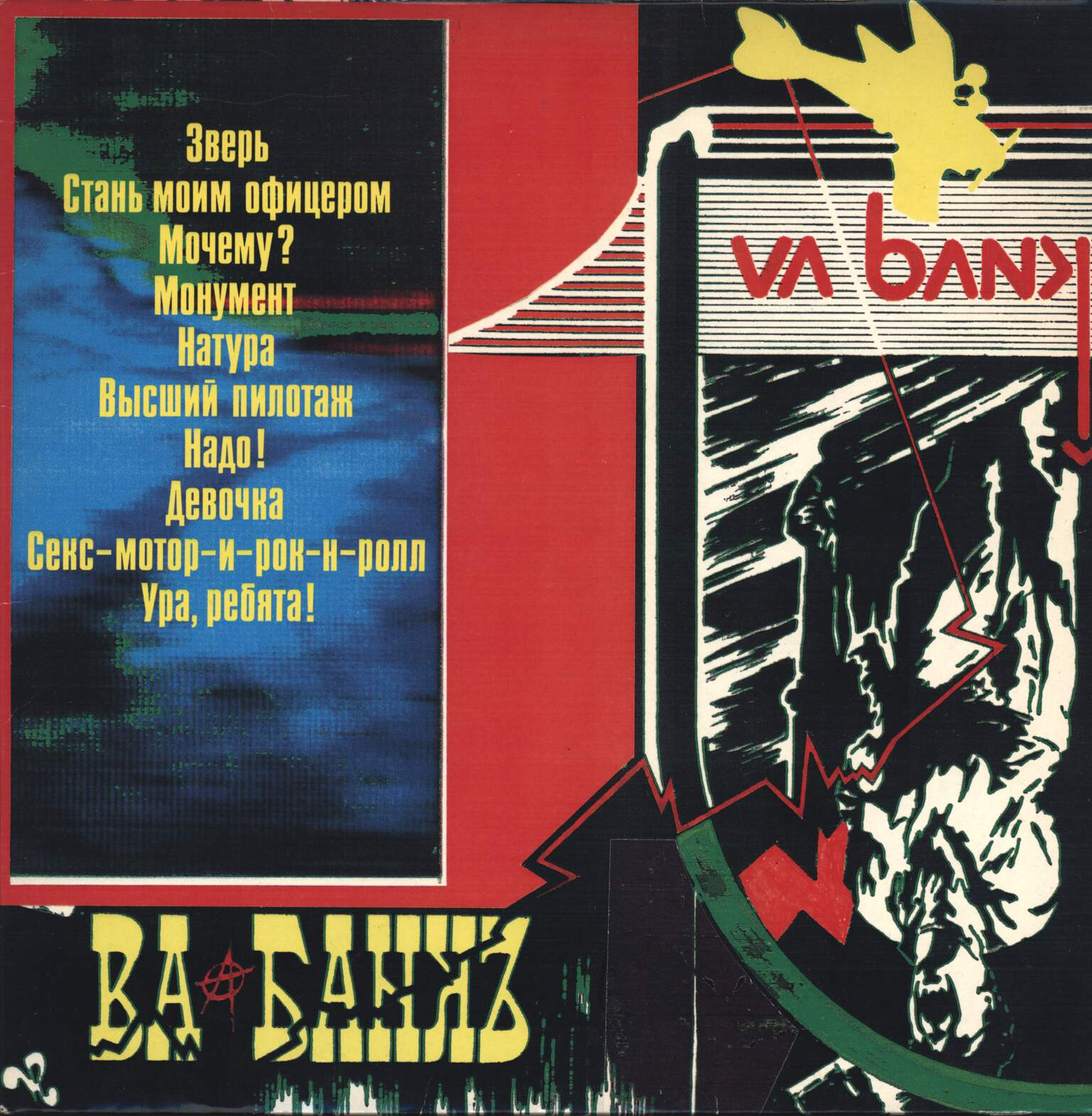 Va-Bank: Va-Bank, LP (Vinyl)