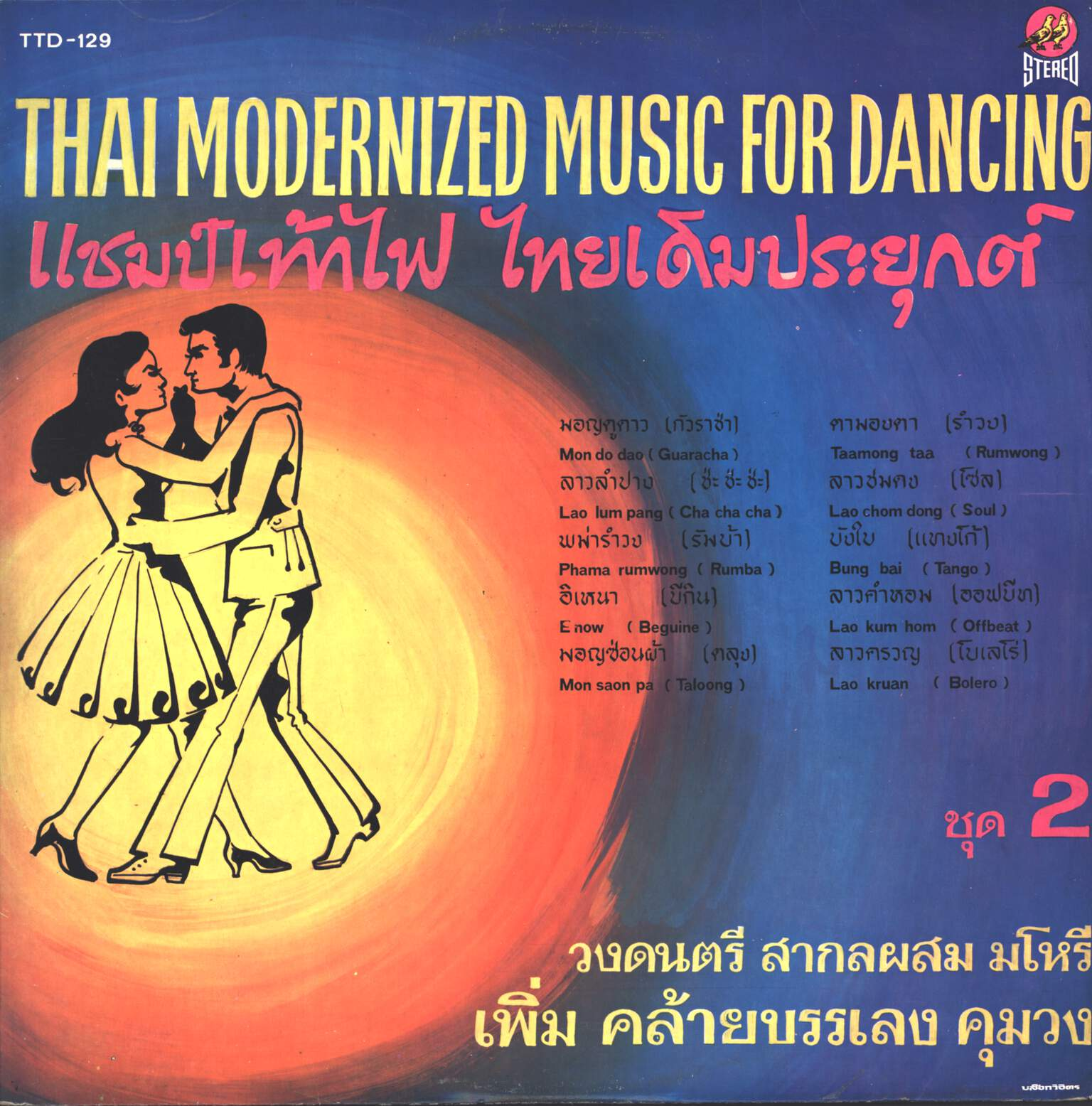Phoem Khlaibanleng & His International Mixed Mahori Orchestra: Thai Modernized Music For Dancing Vol. 2, LP (Vinyl)