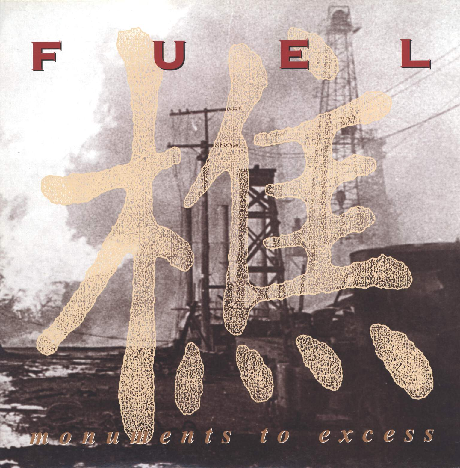 Fuel: Monuments To Excess, LP (Vinyl)