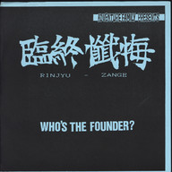 Rinjyu-Zange: Who's The Founder?