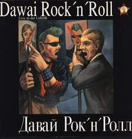 Various: Dawai Rock'n'Roll · Давай Рок'н'Ролл