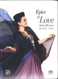 Song Zu Ying: Epics Of Love-An Anthology Of Ancient Chinese Poetry