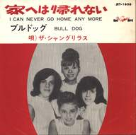 The Shangri-Las: I Can Never Go Home Any More / Bull Dog