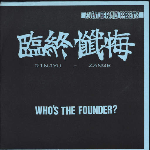"Rinjyu-Zange: Who's The Founder?, 7"" Single (Vinyl)"