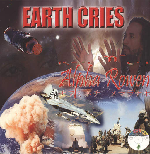 Alpha Rowen: Earth Cries, LP (Vinyl)