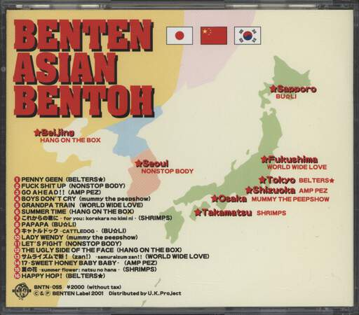 Various: Benten Asia Bentoh: Girl's Bands From China/Korea/Japan, CD