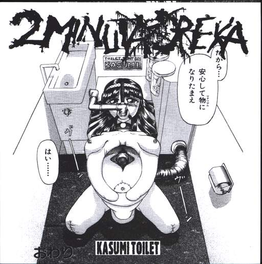 "2 Minuta Dreka: Kasumi Toilet / Untitled, 7"" Single (Vinyl)"