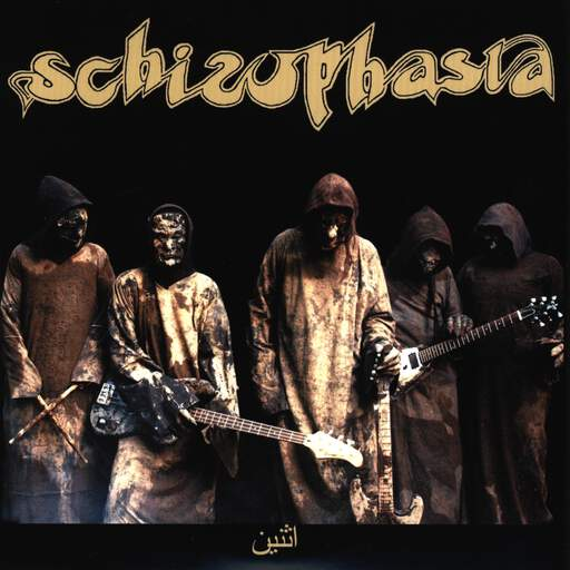 "Schizophasia: اثنين, 7"" Single (Vinyl)"