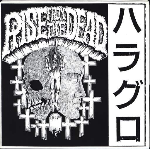 "Rise From the Dead: Haraguro (ハラグロ), 7"" Single (Vinyl)"