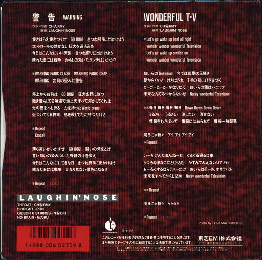 "Laughin Nose: 警告 Warning, 7"" Single (Vinyl)"
